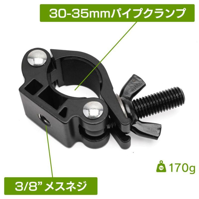 30-35mmパイプクランプ(3/8イチメスネジ)MC-1034A