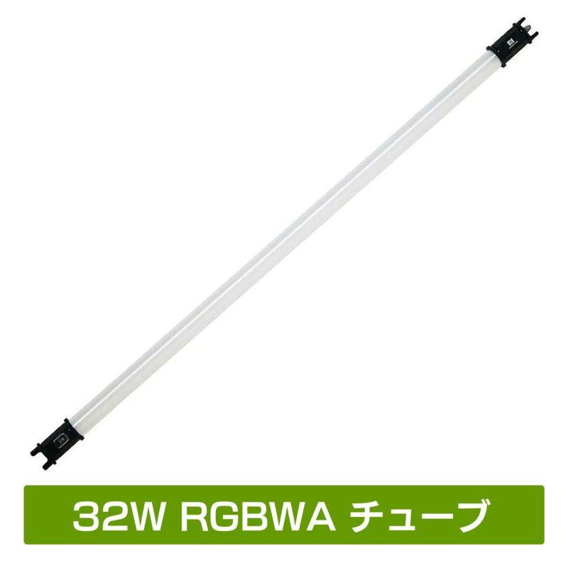 多彩なエフェクト内蔵のRGBWA蛍光管型LEDチューブライトNANALITE PAVOTUBE 30C