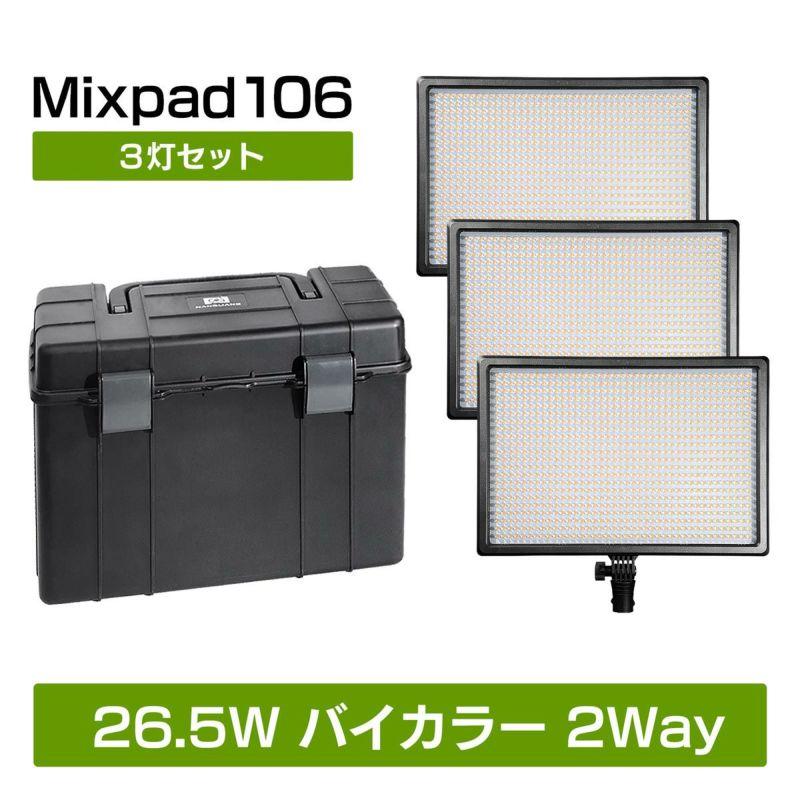 バイカラーハード&ソフトLEDパネルライトMixpad106と専用ケースの3灯セットMixpad106 3灯セット