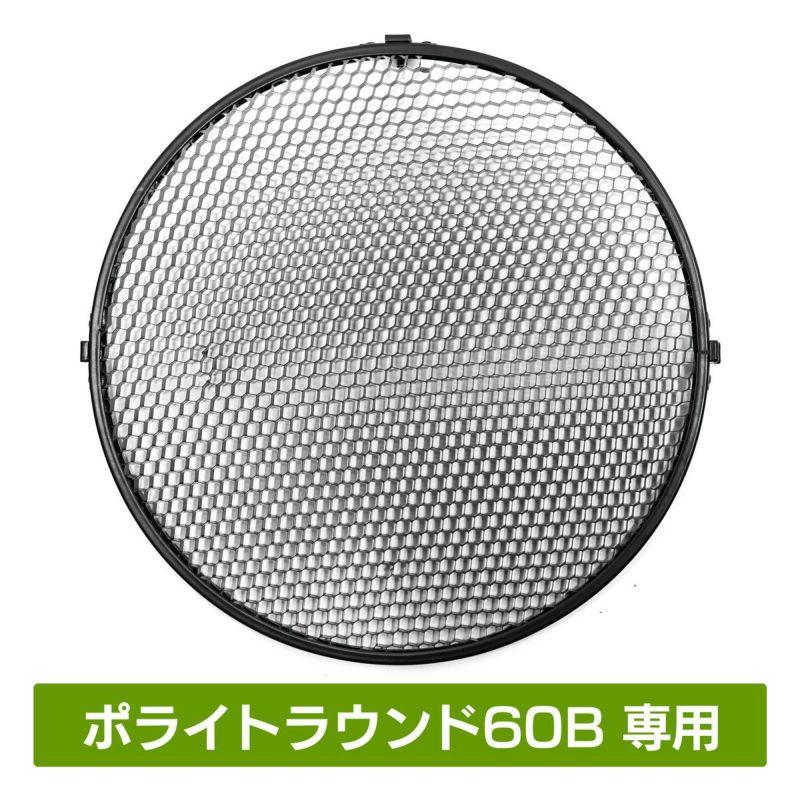 照射範囲を限定する脱着可能な円形 ハニカムグリッドPHG60R