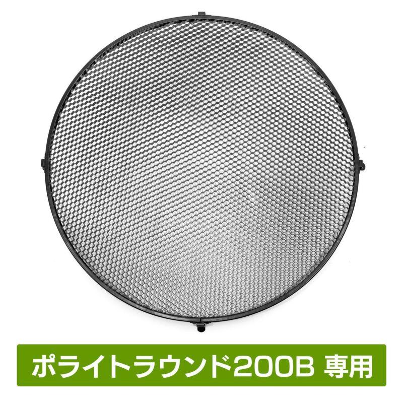 照射範囲を限定する脱着可能な円形 ハニカムグリッドPHG200R