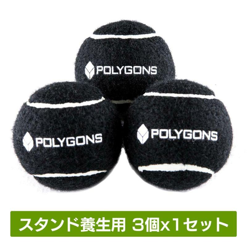 傷から床を守るスタンド養生用黒テニスボール3個セットテニスボール(ブラック)