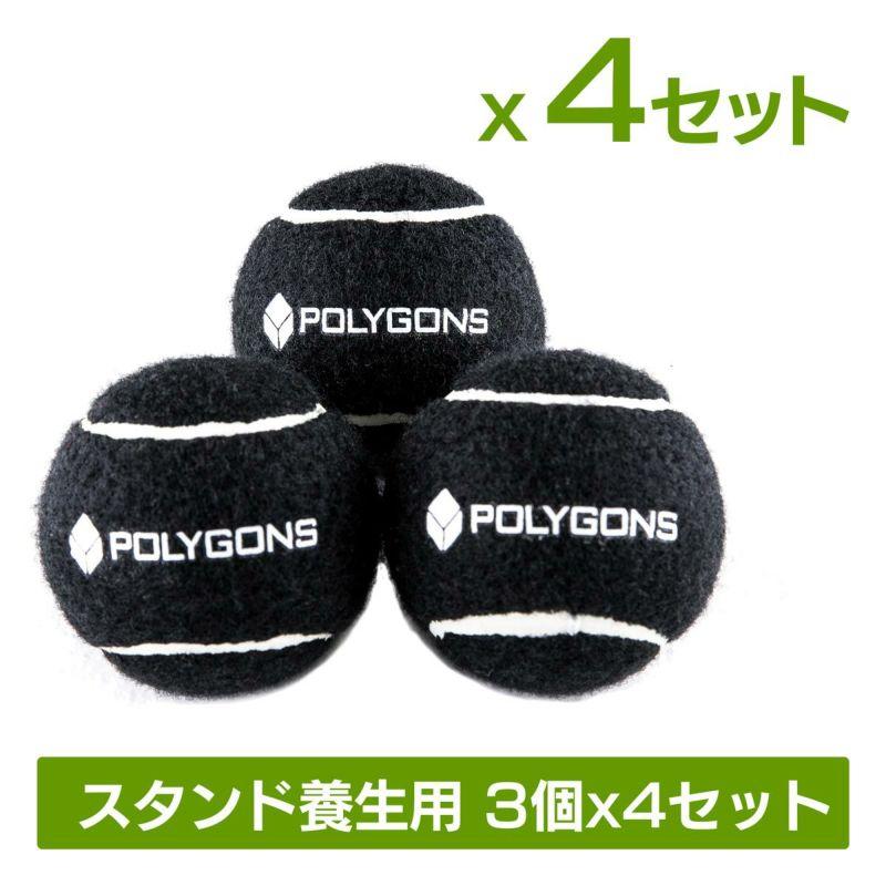 傷から床を守るスタンド養生用黒テニスボール3個 x 4セットテニスボール(ブラック)12個