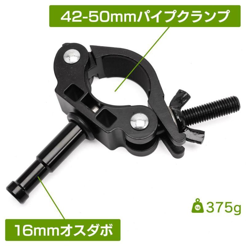 42-50mmパイプクランプ(16mmオスダボ)MC-1036