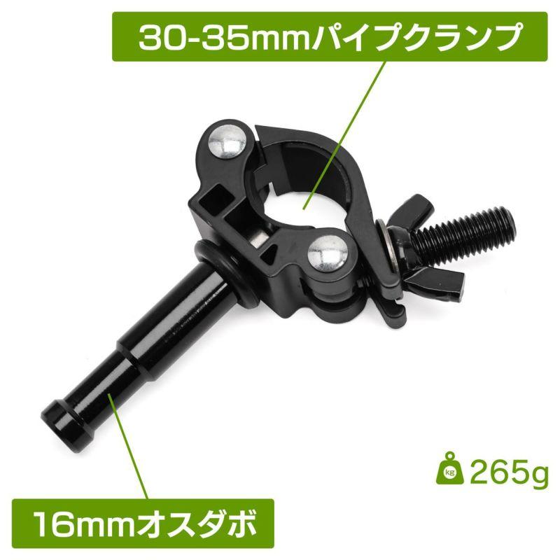 30-35mmパイプクランプ(16mmオスダボ)MC-1036A