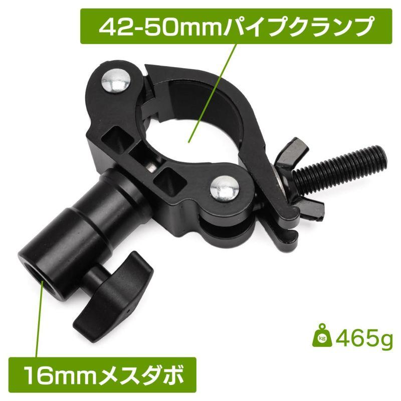 42-50mmパイプクランプ(16mmメスダボ)MC-1037