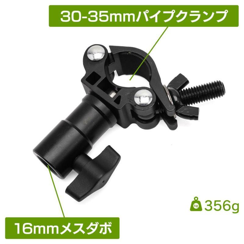 30-35mmパイプクランプ(16mmメスダボ)MC-1037A
