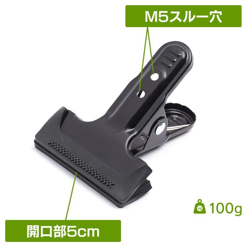 布や背景紙などを留める強力スプリングクリップMC-1032