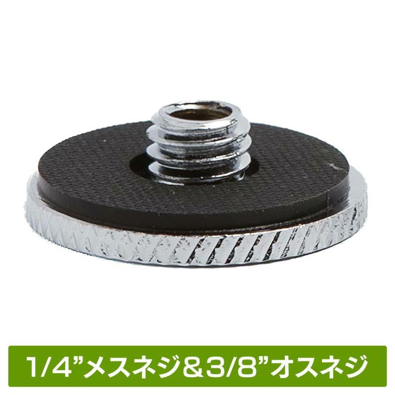 1/4インチメスネジ&3/8オスネジ変換アダプターMC-1061