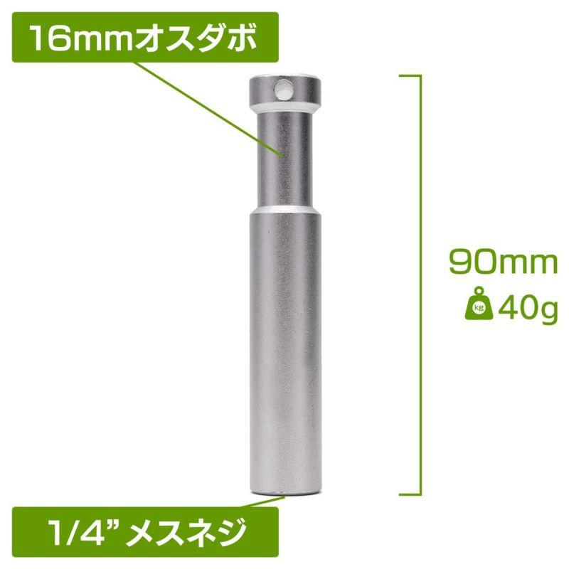 """底面に1/4""""メスネジ(カメラ小ねじ)の付いたアルミ製軽量16mmダボMC-1064"""