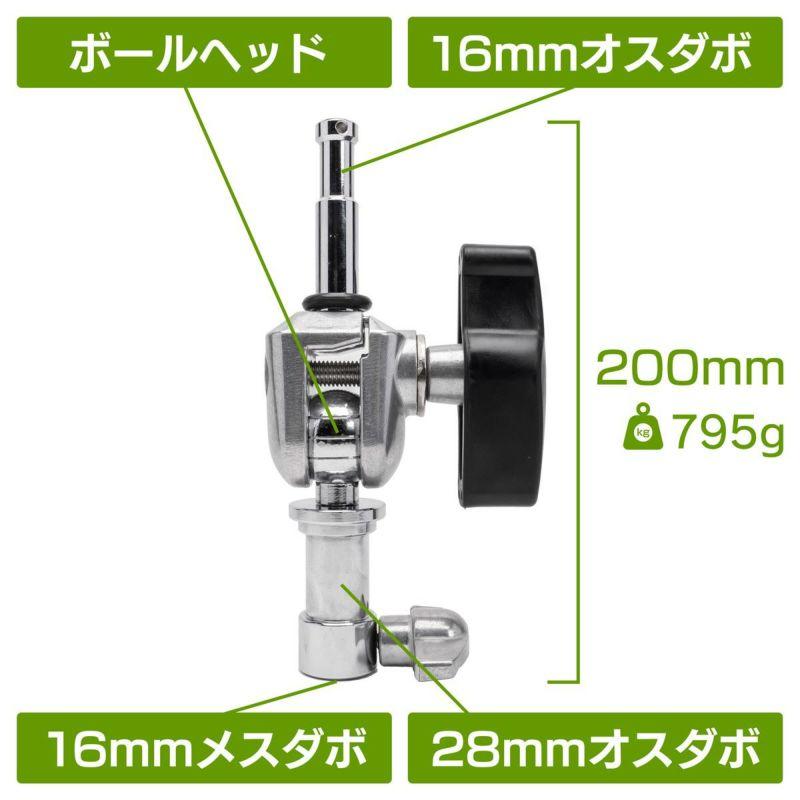 16mmオスダボにフレキシブルボールヘッドの付いた16mmメス&28mmオス兼用ダボMC-1078