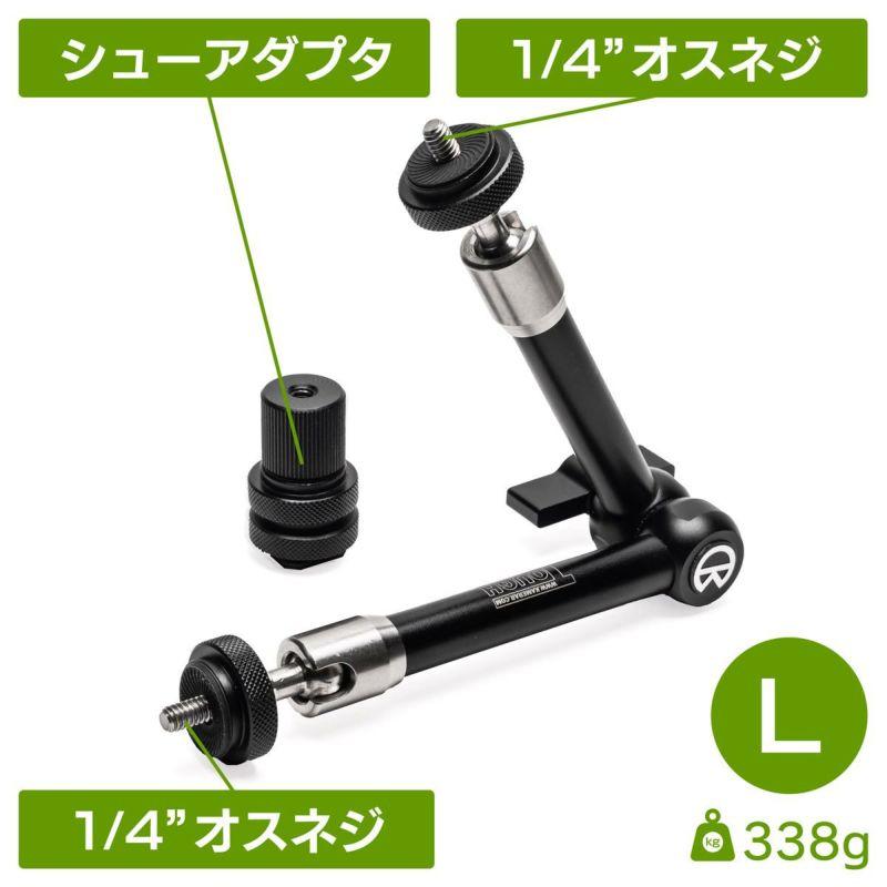 多様な撮影カメラアクセサリに対応する強力タフフリクションアーム/ロング