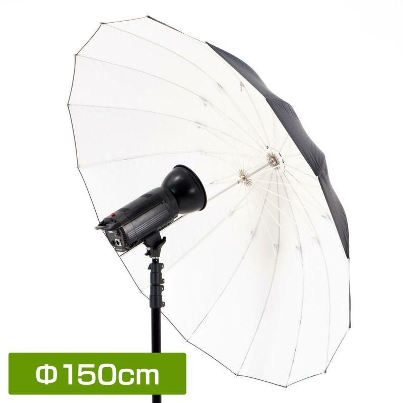円形に近い16リブ中型グラスファイバーアンブレラ 150cm(ホワイト)PUB-150BW