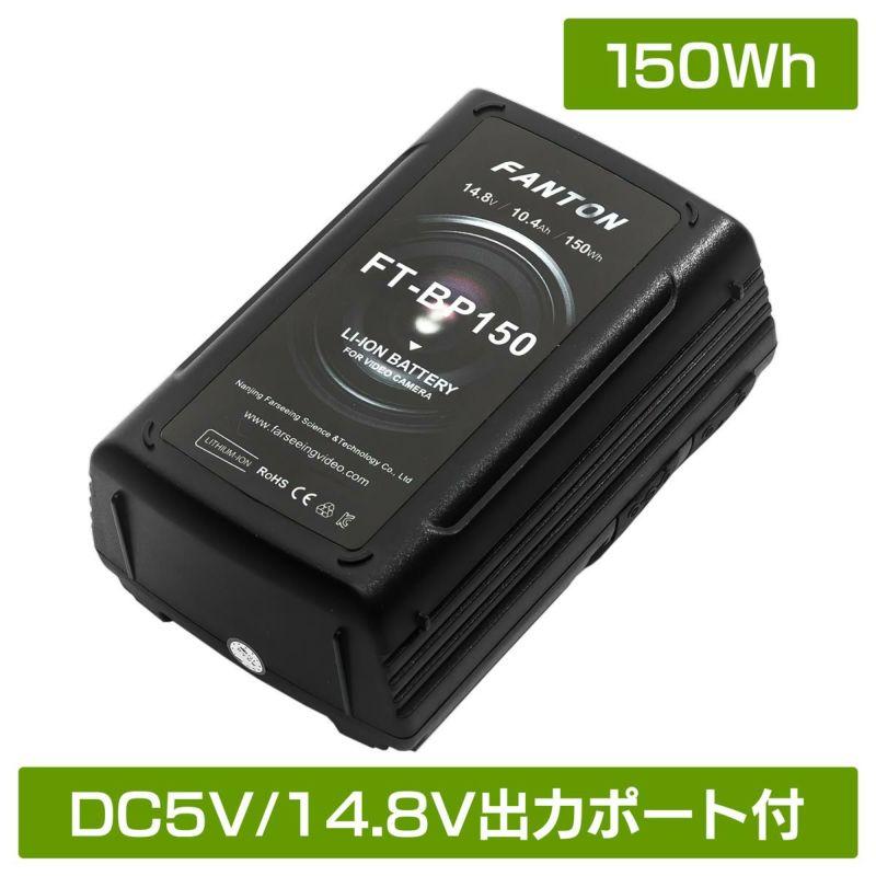 通常より一回りサイズの小さいVマウントバッテリー150Wh DC出力ポート付FT-BP150WH