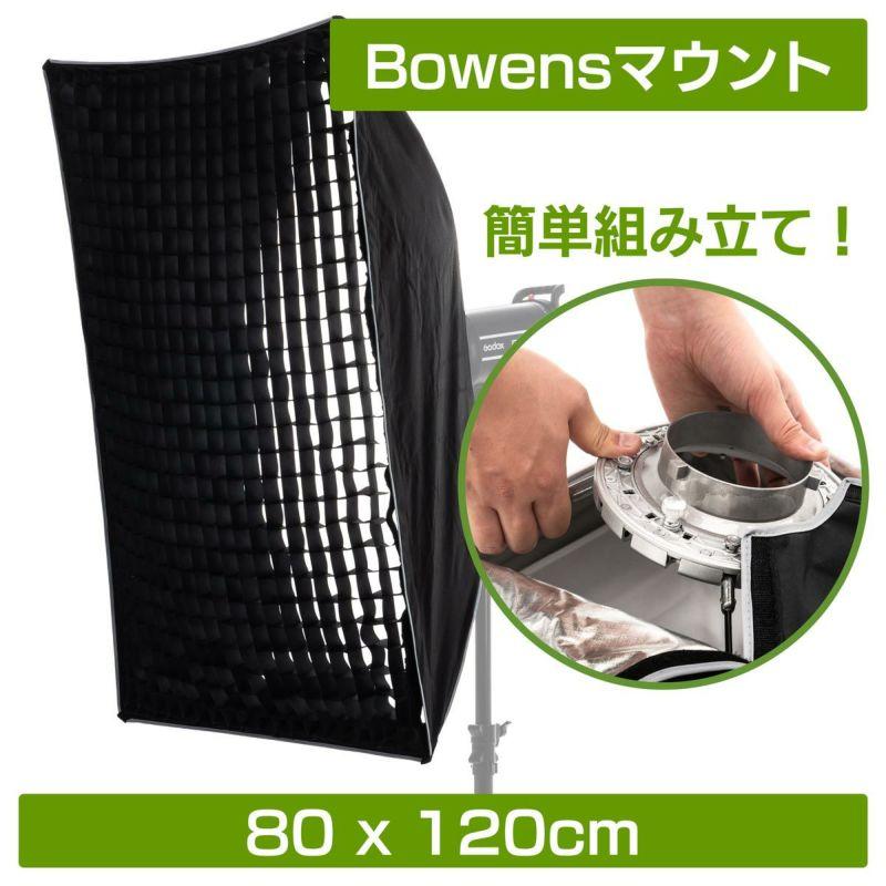 簡単組み立て!グリッド付き折り畳み式ソフトボックス 80×120cmPSBS-80120