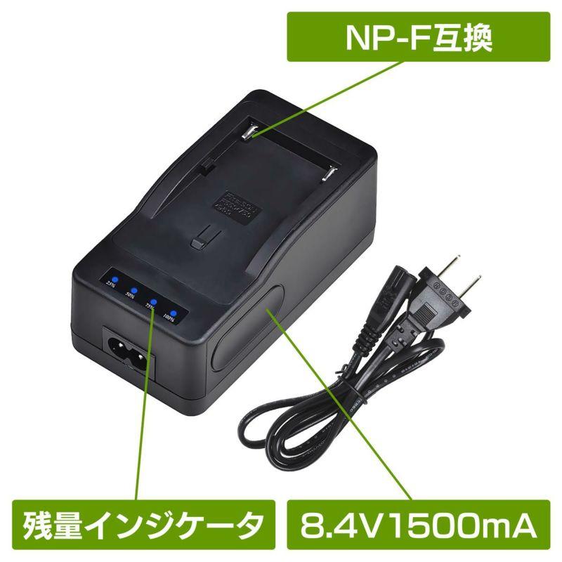 RC-F980 NP-Fバッテリー急速充電器_メイン画像