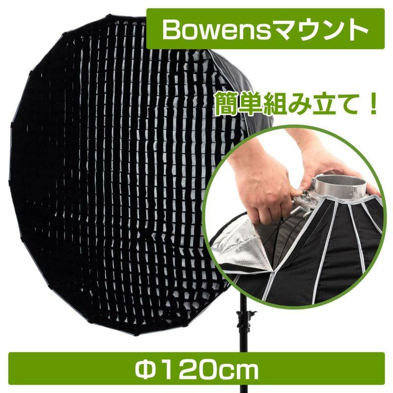 グリッド付き折り畳み式円形ドーム型ソフトボックスPSBR-16120_メイン画像