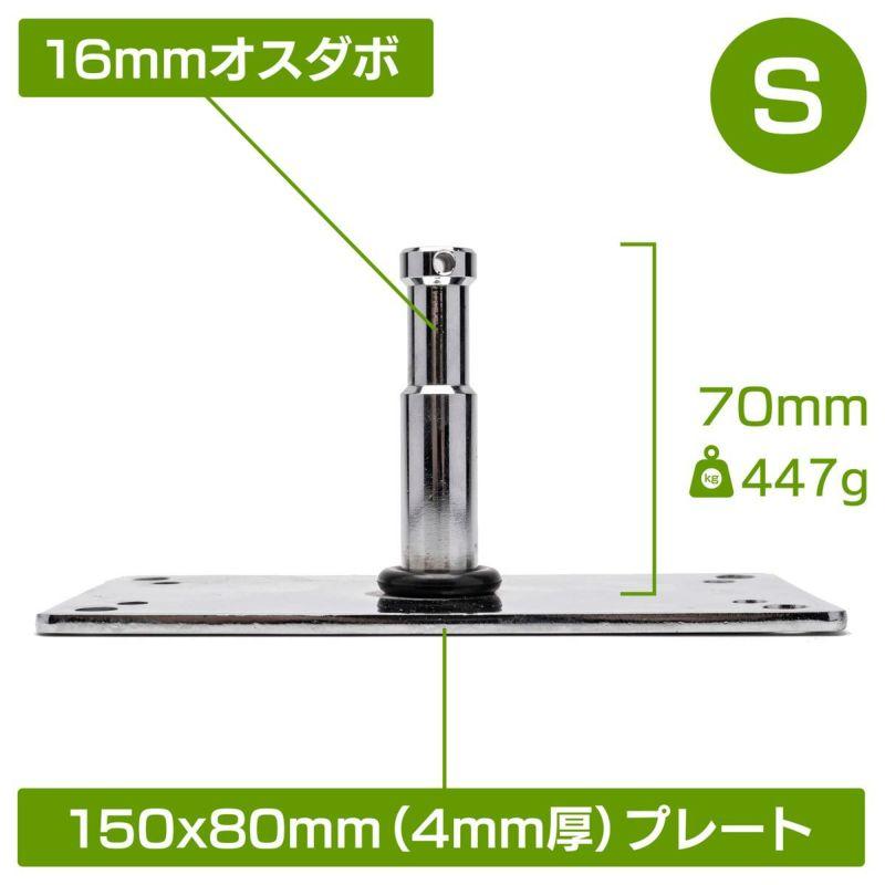 天井&ウォールマウントプレート一体型16mmオスダボSサイズ(70mm長)MC-1080A