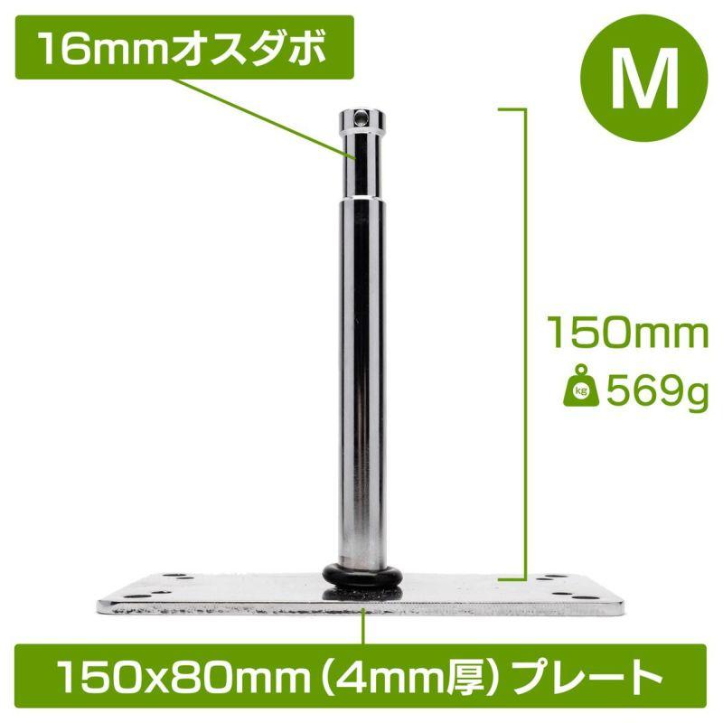 天井&ウォールマウントプレート一体型16mmオスダボMサイズ(150mm長)MC-1080B