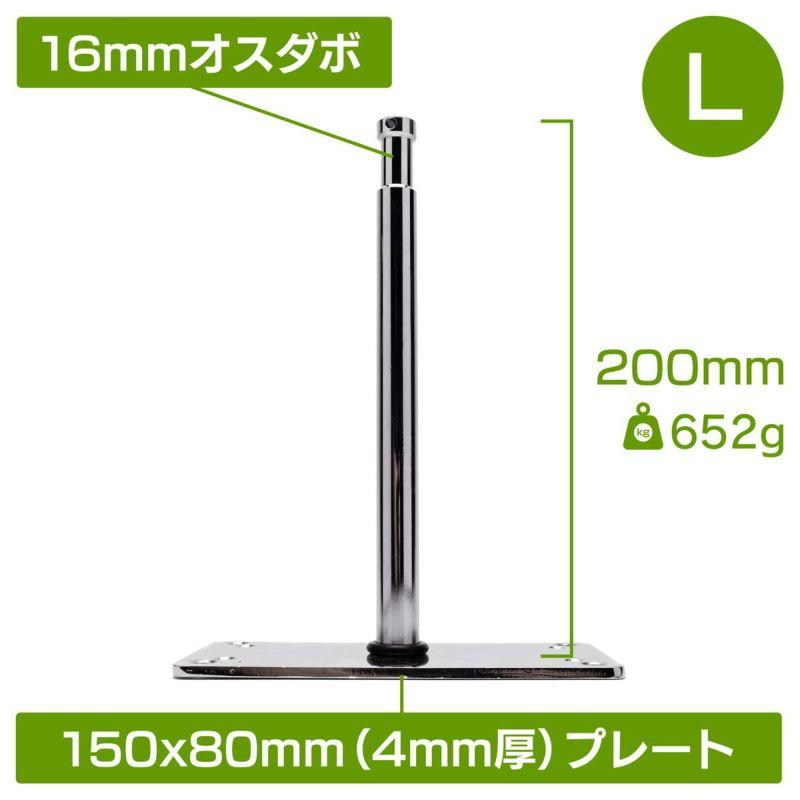 天井&ウォールマウントプレート一体型16mmオスダボLサイズ(200mm長)MC-1080C