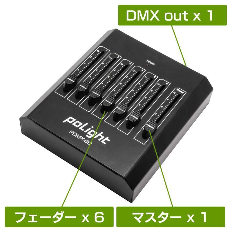 壁掛け対応6チャンネルシンプルDMXコントローラー ポライトDMX6C