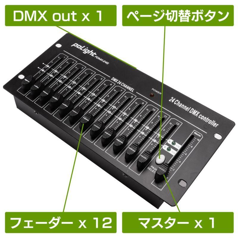 壁掛け対応24チャンネルシンプルDMXコントローラー ポライトDMX24C