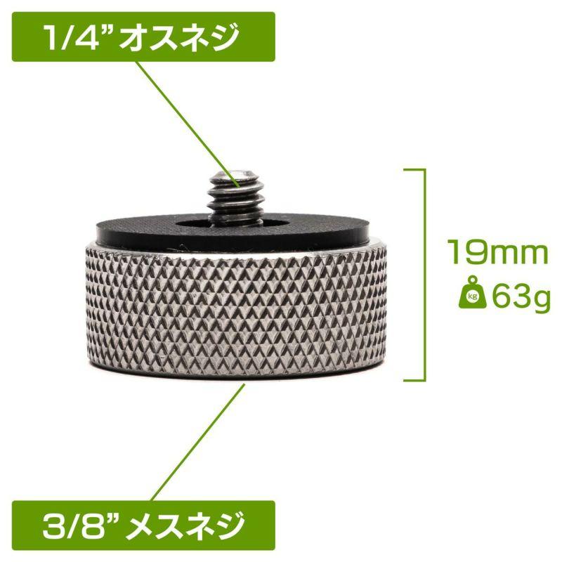 1/4インチオスネジと3/8インチメスネジの付いた変換アダプターMC-1061C