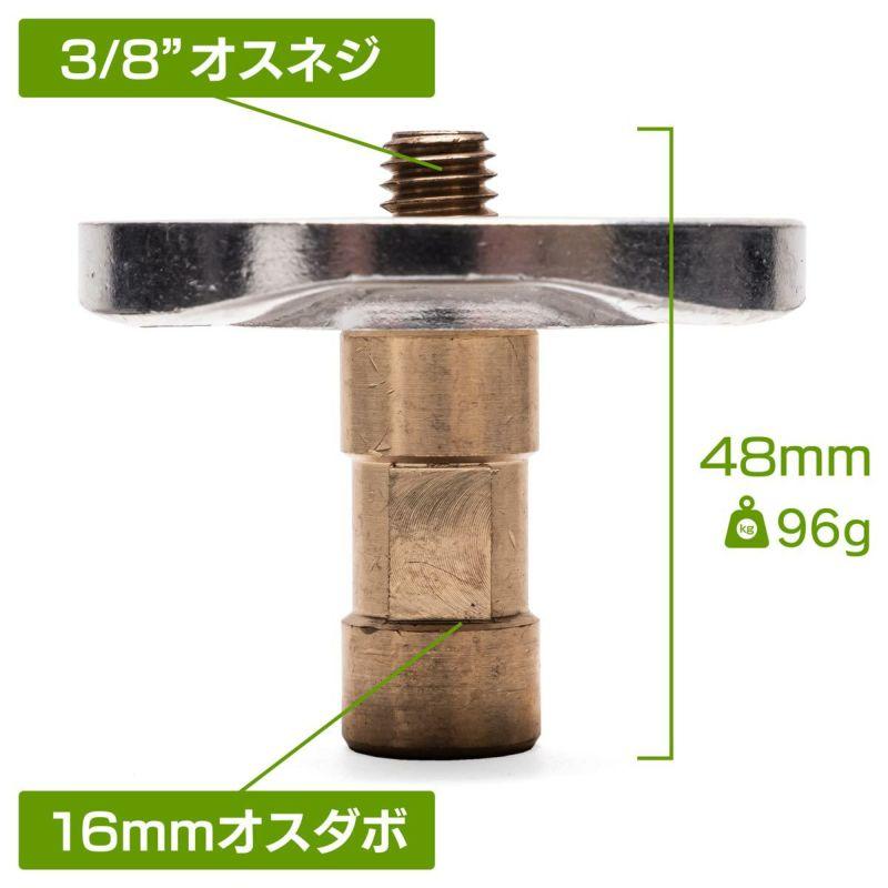 3/8インチオスネジとお皿の付いた16mmオスダボMF-6835